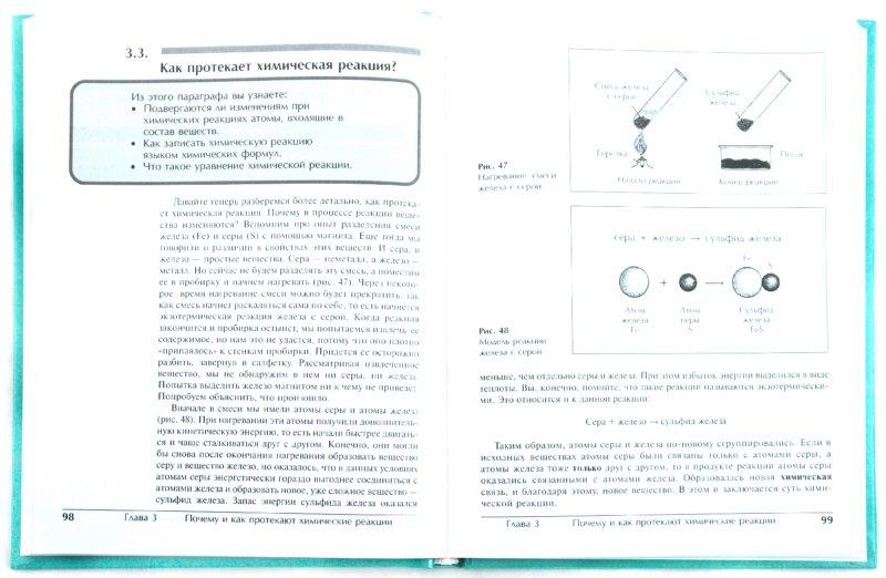 Иллюстрация 1 из 5 для Введение в химию. Мир глазами химика. 7 класс. Учебник - Чернобельская, Дементьев | Лабиринт - книги. Источник: Лабиринт