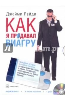 Как я продавал виагру. Правдивая история о голубой таблетке, которую знает весь мир (CDmp3) от Лабиринт