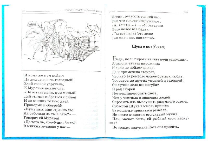 Иллюстрация 1 из 15 для Хрестоматия для начальной школы. 1-4 классы | Лабиринт - книги. Источник: Лабиринт