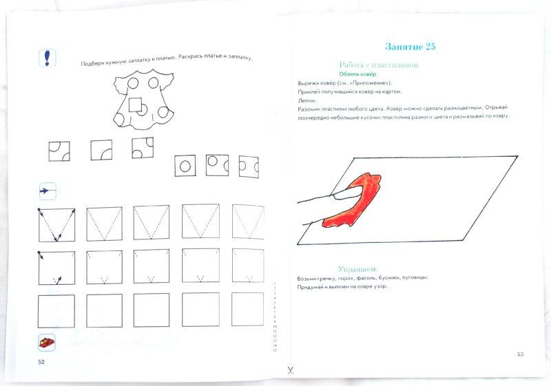 Иллюстрация 1 из 17 для Увлекательная моторика или наши энергичные пальчики - Валюжинич, Зрюева | Лабиринт - книги. Источник: Лабиринт