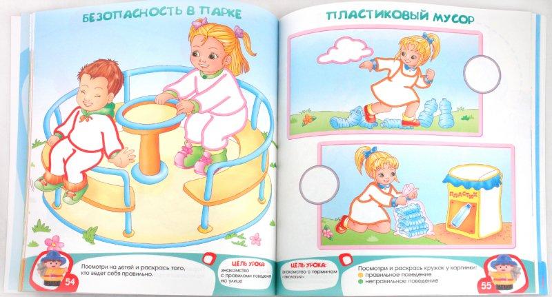 Иллюстрация 1 из 38 для Школа малышей с 3 лет - Кремона, Джиордани | Лабиринт - книги. Источник: Лабиринт