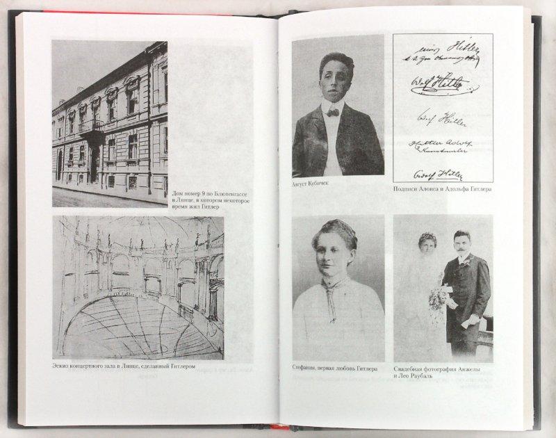 Иллюстрация 1 из 6 для Фюрер, каким его не знал никто. Воспоминания лучшего друга Гитлера. 1904-1940 - Август Кубичек | Лабиринт - книги. Источник: Лабиринт