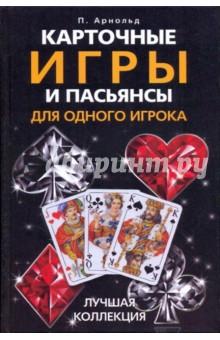 Незаконное проведение азартных игр