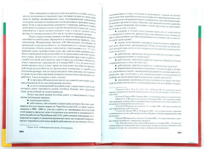 Иллюстрация 1 из 5 для Право социального обеспечения. Учебник - Владимир Галаганов | Лабиринт - книги. Источник: Лабиринт