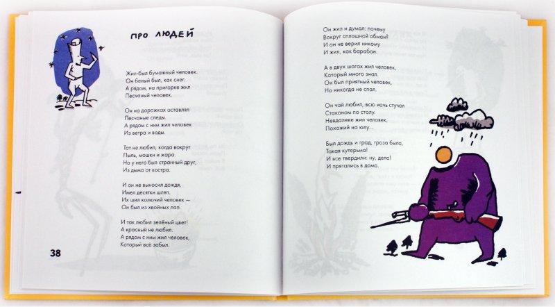 Иллюстрация 1 из 6 для Там, где... - Дмитрий Озерский | Лабиринт - книги. Источник: Лабиринт