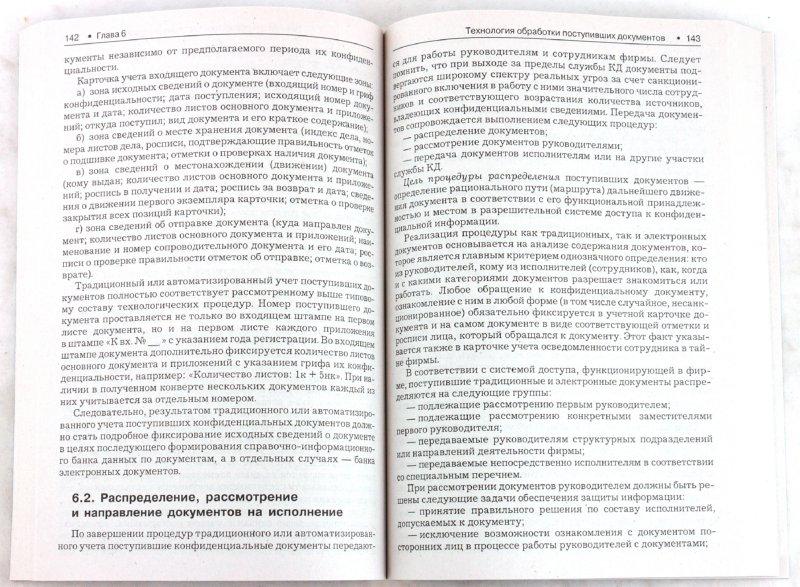 Иллюстрация 1 из 9 для Защита информации в офисе: Учебник - Корнеев, Степанов   Лабиринт - книги. Источник: Лабиринт