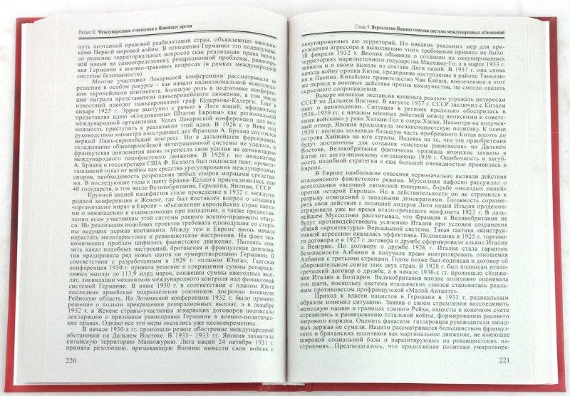 Иллюстрация 1 из 19 для История стран Европы и Америки в Новейшее время - Михаил Пономарев | Лабиринт - книги. Источник: Лабиринт