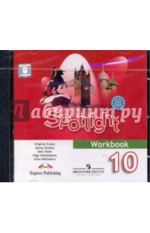 Английский в фокусе. 10 класс. Аудиокурс к рабочей тетради (CD)