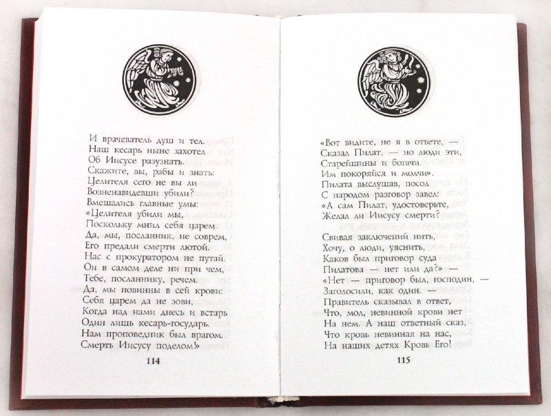 Иллюстрация 1 из 20 для Роман о Граале - Борон Де | Лабиринт - книги. Источник: Лабиринт