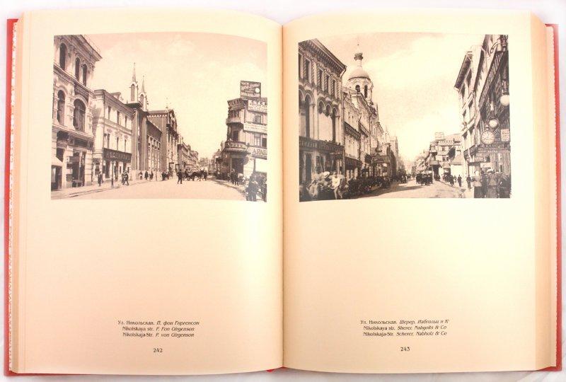 Иллюстрация 1 из 10 для Москва Златоглавая   Лабиринт - книги. Источник: Лабиринт