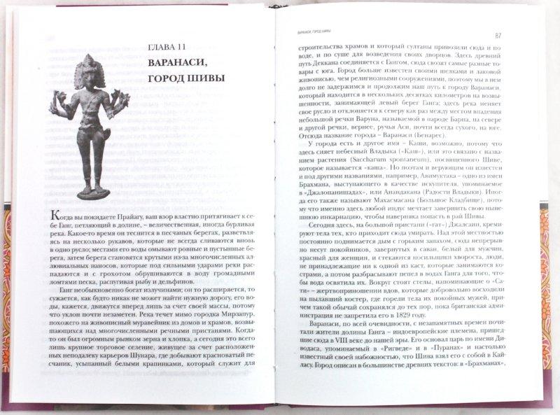Иллюстрация 1 из 18 для Индия мистическая и легендарная - Луи Фредерик | Лабиринт - книги. Источник: Лабиринт