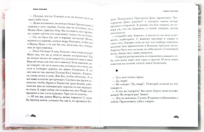 Иллюстрация 1 из 6 для Педро Парамо.Равнина в огне/Corpus - Хуан Рульфо | Лабиринт - книги. Источник: Лабиринт