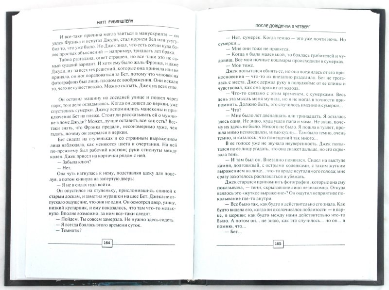 Иллюстрация 1 из 7 для После дождичка в четверг - Мэтт Рубинштейн | Лабиринт - книги. Источник: Лабиринт