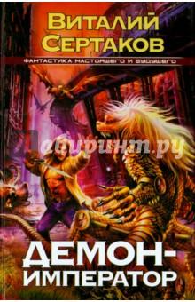 Демон - император алмаг 01 цена в самаре где