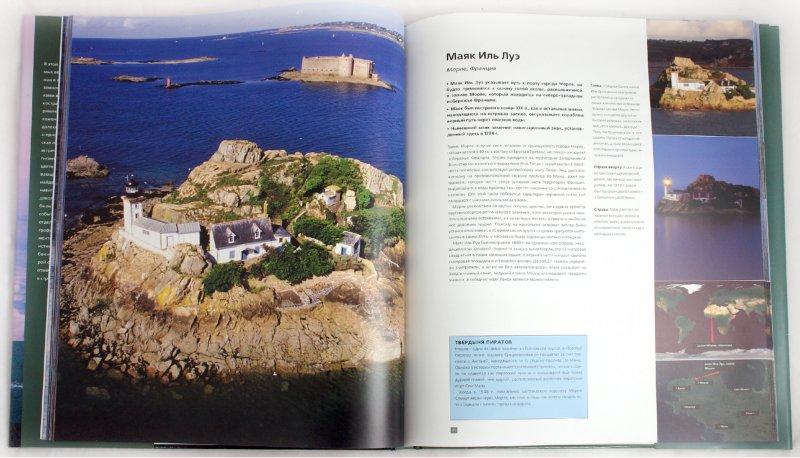 Иллюстрация 1 из 33 для Маяки: 75 самых красивых маяков мира - Ян Пенберти | Лабиринт - книги. Источник: Лабиринт