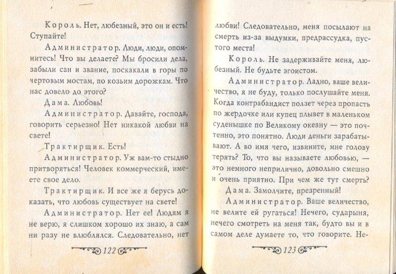 Иллюстрация 1 из 23 для Обыкновенное чудо - Евгений Шварц | Лабиринт - книги. Источник: Лабиринт
