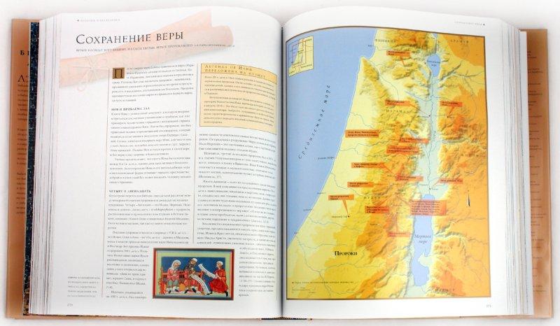 Иллюстрация 1 из 14 для Библейский атлас - Барри Бейцель | Лабиринт - книги. Источник: Лабиринт