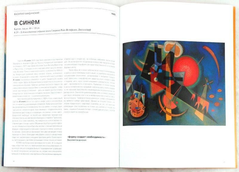 Иллюстрация 1 из 14 для Абстрактное искусство - Дитмар Элгер | Лабиринт - книги. Источник: Лабиринт