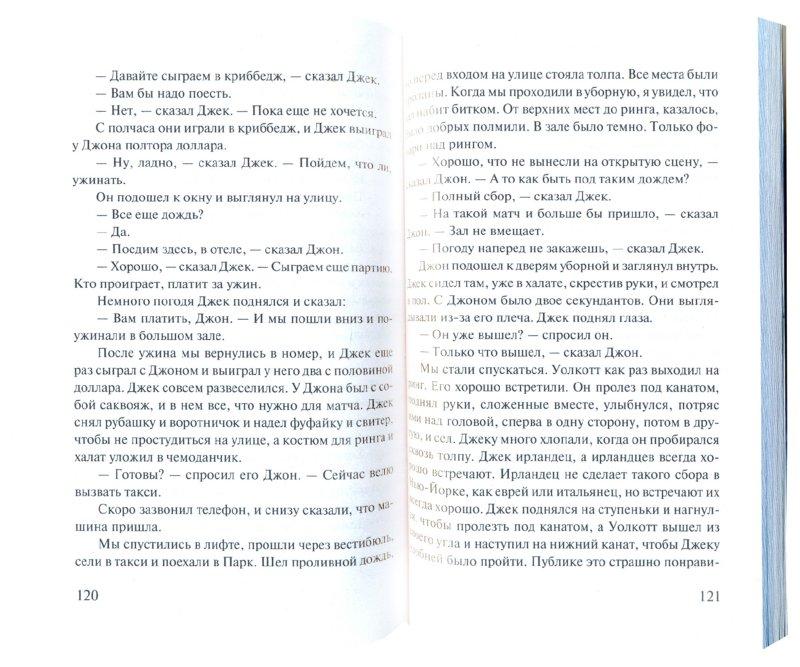 Иллюстрация 1 из 5 для Мужчины без женщин - Эрнест Хемингуэй | Лабиринт - книги. Источник: Лабиринт