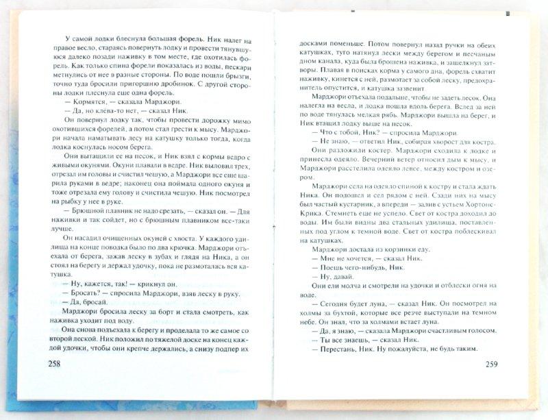 Иллюстрация 1 из 7 для Райский сад - Эрнест Хемингуэй | Лабиринт - книги. Источник: Лабиринт