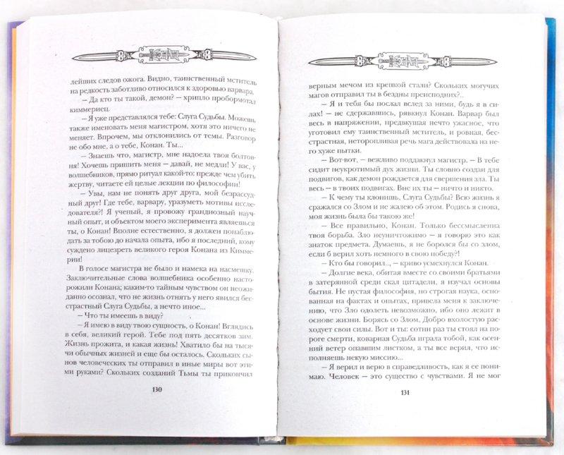 Иллюстрация 1 из 14 для Огни будущего - Брайан Толуэлл | Лабиринт - книги. Источник: Лабиринт