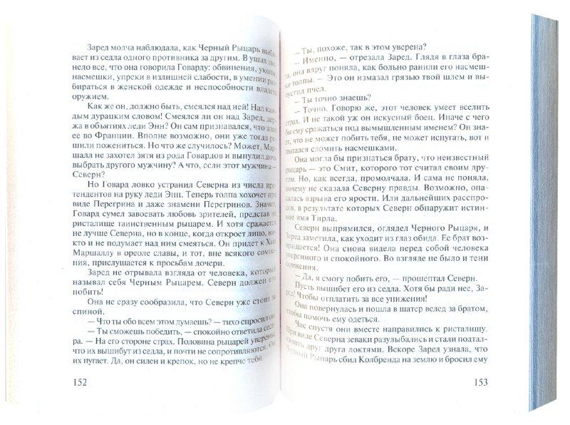 Иллюстрация 1 из 8 для Покорение - Джуд Деверо | Лабиринт - книги. Источник: Лабиринт