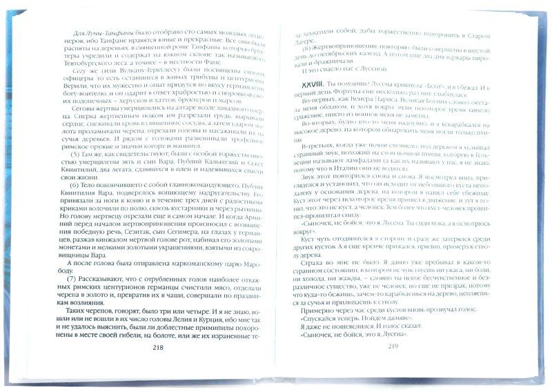 Иллюстрация 1 из 14 для Детство Понтия Пилата. Трудный вторник - Юрий Вяземский | Лабиринт - книги. Источник: Лабиринт