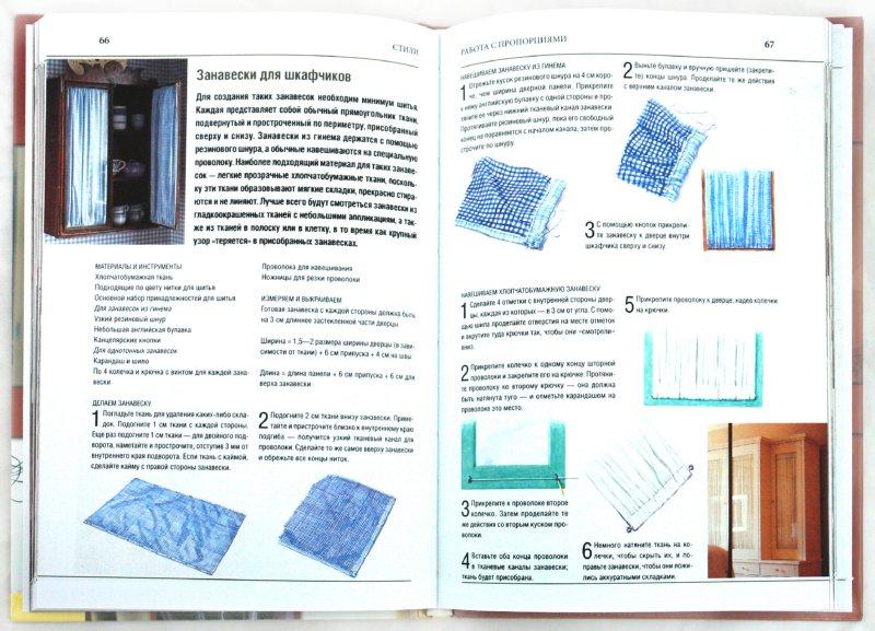 Иллюстрация 1 из 5 для Шторы, занавески, гардины - Гандертон, Уоткинсон | Лабиринт - книги. Источник: Лабиринт