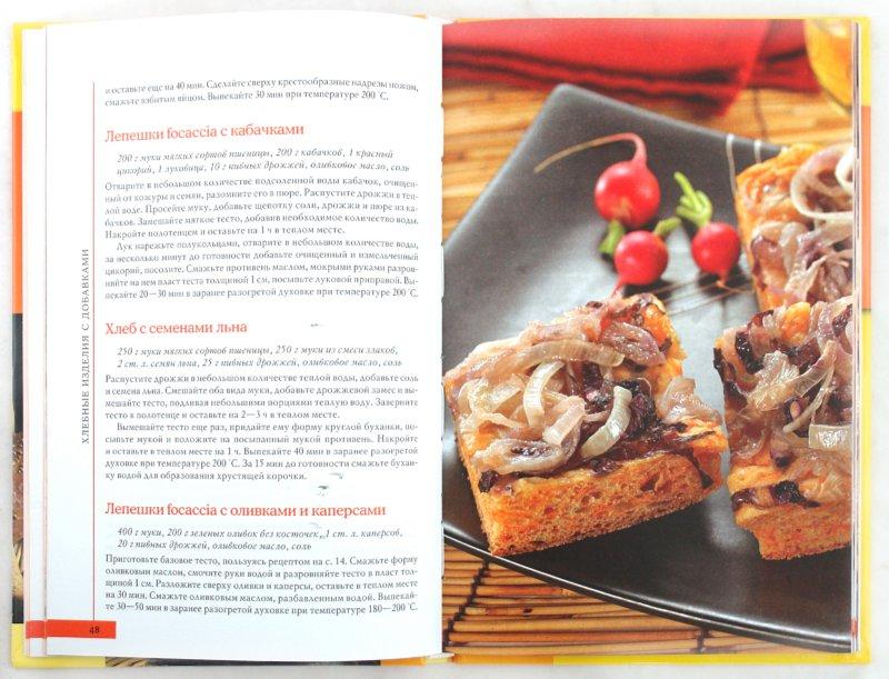 Иллюстрация 1 из 42 для Выпекаем домашний хлеб, пироги и булочки. Рецепты для духовки | Лабиринт - книги. Источник: Лабиринт