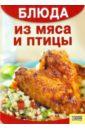 Блюда из мяса и птицы самородова и приготовление блюд из мяса и домашней птицы учебное пособие
