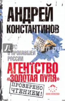 Агентство Золотая пуля издательство аст агентство острый нюх по следам преступлений