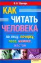 Как читать человека по лицу, почерку, позе, мимике, жестам, Шапарь Виктор Борисович