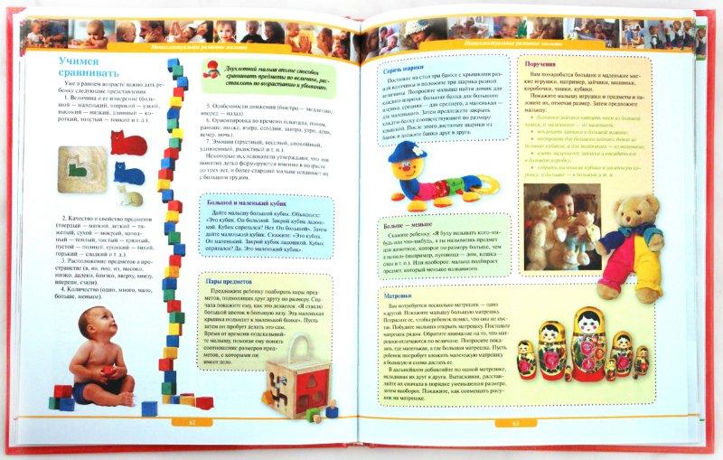 Иллюстрация 1 из 7 для Большая книга развивающих упражнений - Елена Чайка | Лабиринт - книги. Источник: Лабиринт