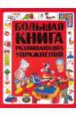 Чайка Елена Степановна Большая книга развивающих упражнений