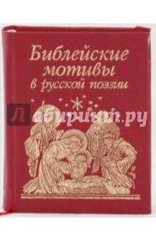 Библейские мотивы в русской поэзии библейские мотивы в русской поэзии