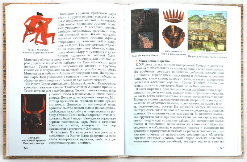 Гкр по истории 5 класс данилов сизова кузнецов николаева