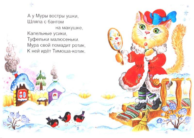 Иллюстрация 1 из 19 для У Тимошки, у кота - Виктор Хесин | Лабиринт - книги. Источник: Лабиринт