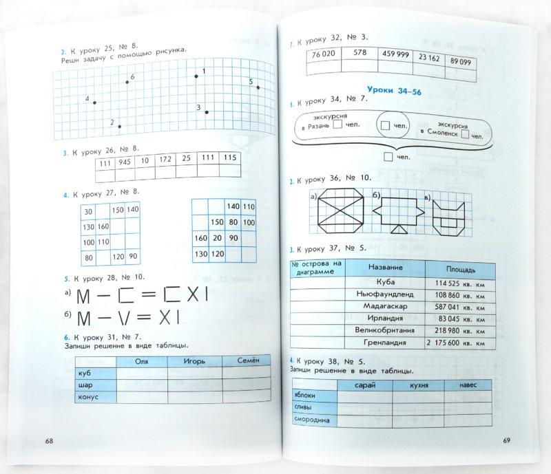 Иллюстрация 1 из 27 для Математика. 4 класс. Дидактический материал. ФГОС - Козлова, Рубин, Гераськин, Самойлова | Лабиринт - книги. Источник: Лабиринт
