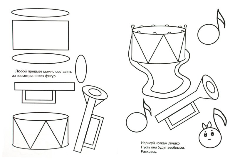 Иллюстрация 1 из 6 для Учусь рисовать. Игрушки | Лабиринт - книги. Источник: Лабиринт