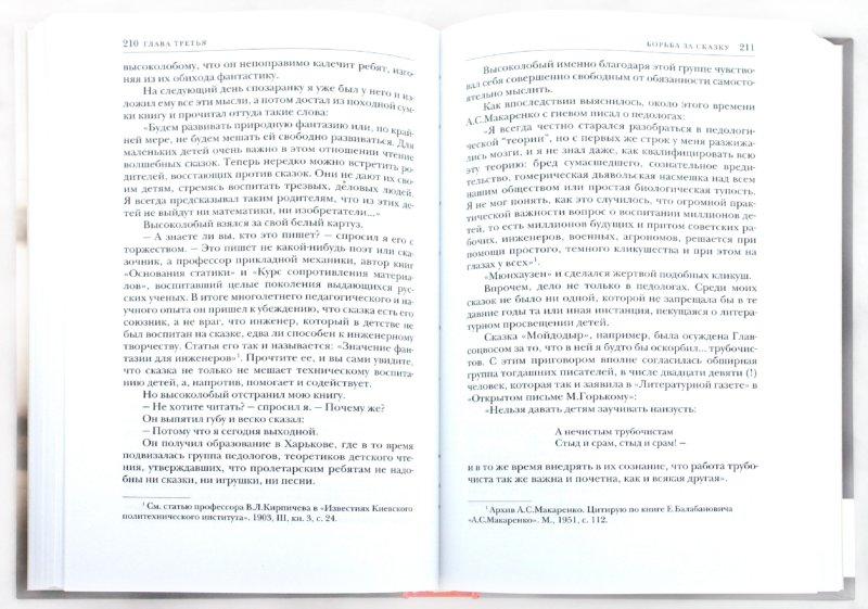Иллюстрация 1 из 14 для От двух до пяти - Корней Чуковский | Лабиринт - книги. Источник: Лабиринт