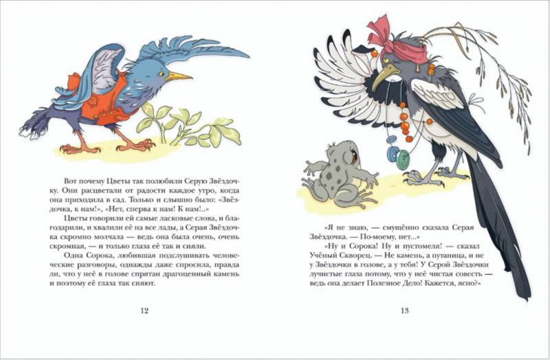 Иллюстрация 1 из 68 для Серая звёздочка - Борис Заходер | Лабиринт - книги. Источник: Лабиринт