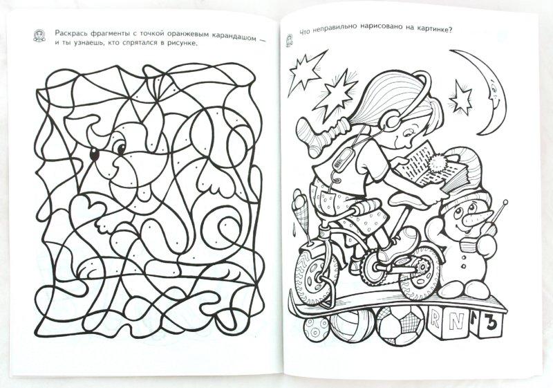 Иллюстрация 1 из 13 для Большая книга раскрасок для маленьких принцесс   Лабиринт - книги. Источник: Лабиринт