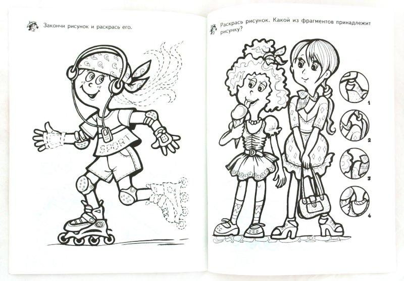 Иллюстрация 1 из 28 для Большая книга раскрасок для стильных девчонок   Лабиринт - книги. Источник: Лабиринт