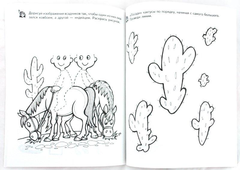 Иллюстрация 1 из 16 для Умные раскраски для мальчиков | Лабиринт - книги. Источник: Лабиринт