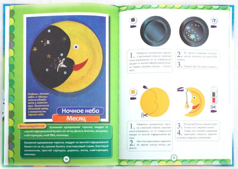 Иллюстрация 1 из 11 для Чудесные тарелочки. Поделки из тарелки - Наталия Дубровская | Лабиринт - книги. Источник: Лабиринт