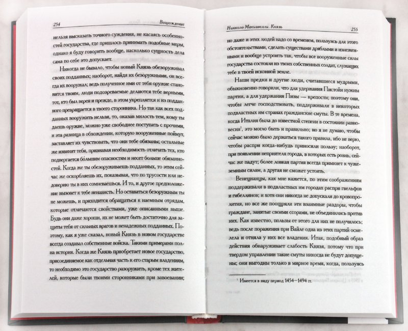 Иллюстрация 1 из 14 для Книга Государя. Антология политической мысли | Лабиринт - книги. Источник: Лабиринт