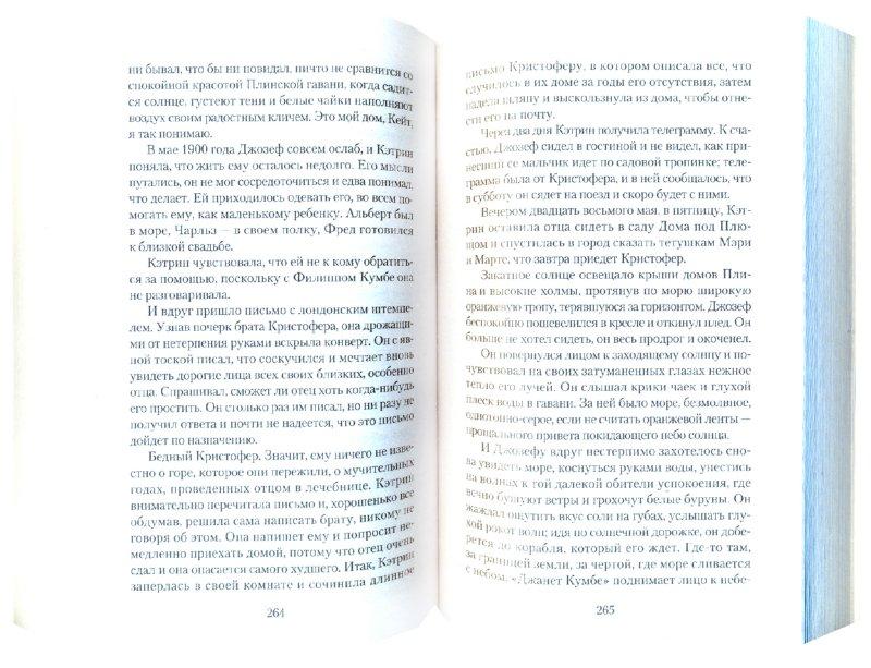 Иллюстрация 1 из 3 для Дух любви - Дафна Дюморье   Лабиринт - книги. Источник: Лабиринт