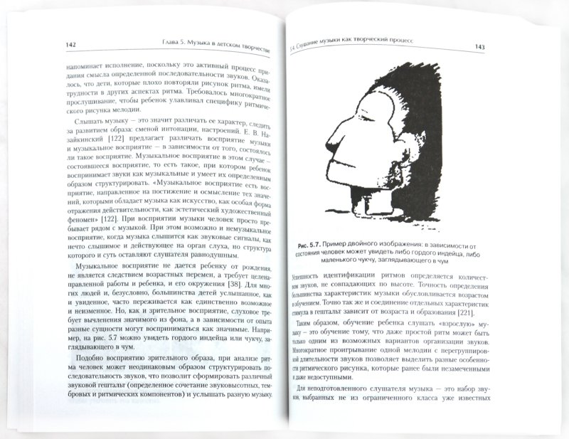 Иллюстрация 1 из 12 для Психология детского творчества - Елена Николаева | Лабиринт - книги. Источник: Лабиринт