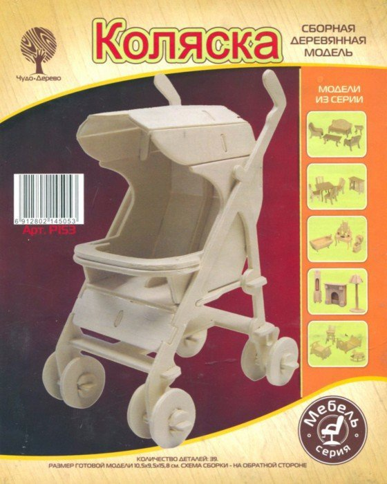 Иллюстрация 1 из 9 для Детская коляска (Р153) | Лабиринт - игрушки. Источник: Лабиринт