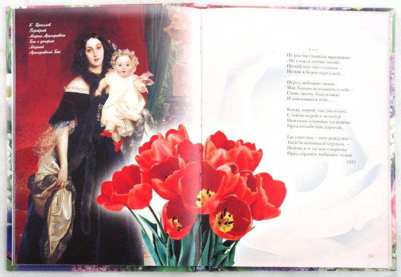 Иллюстрация 1 из 82 для Подарок любимой | Лабиринт - книги. Источник: Лабиринт